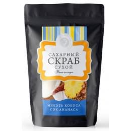 Сухой Сахарный Скраб для Тела Мякоть Кокоса, Сок Ананаса 250гр ДП